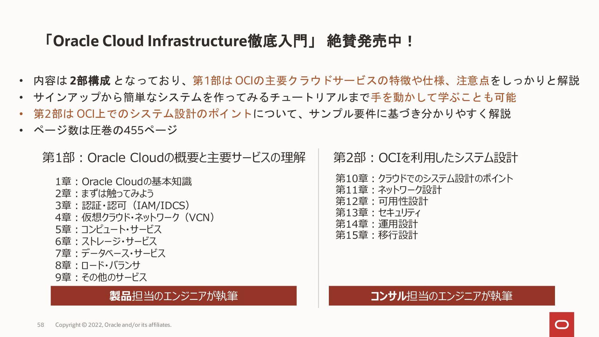 MySQL最新情報はこちらから Copyright © 2021, Oracle and/or...