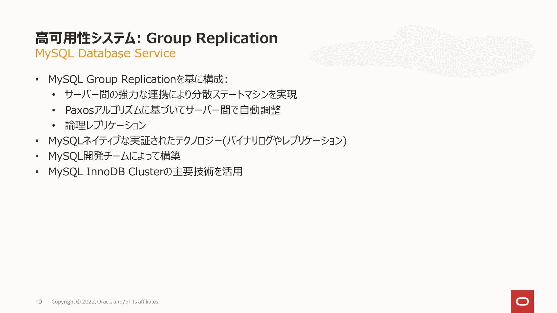 RTO: Recovery Time Objective • どのくらいの時間で障害から復旧さ...