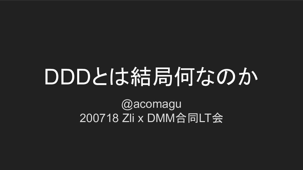 DDDとは結局何なのか @acomagu 200718 Zli x DMM合同LT会