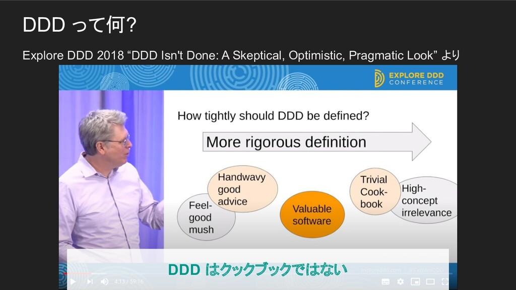 """DDD って何? Explore DDD 2018 """"DDD Isn't Done: A Sk..."""