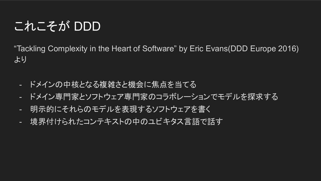 """これこそが DDD """"Tackling Complexity in the Heart of ..."""