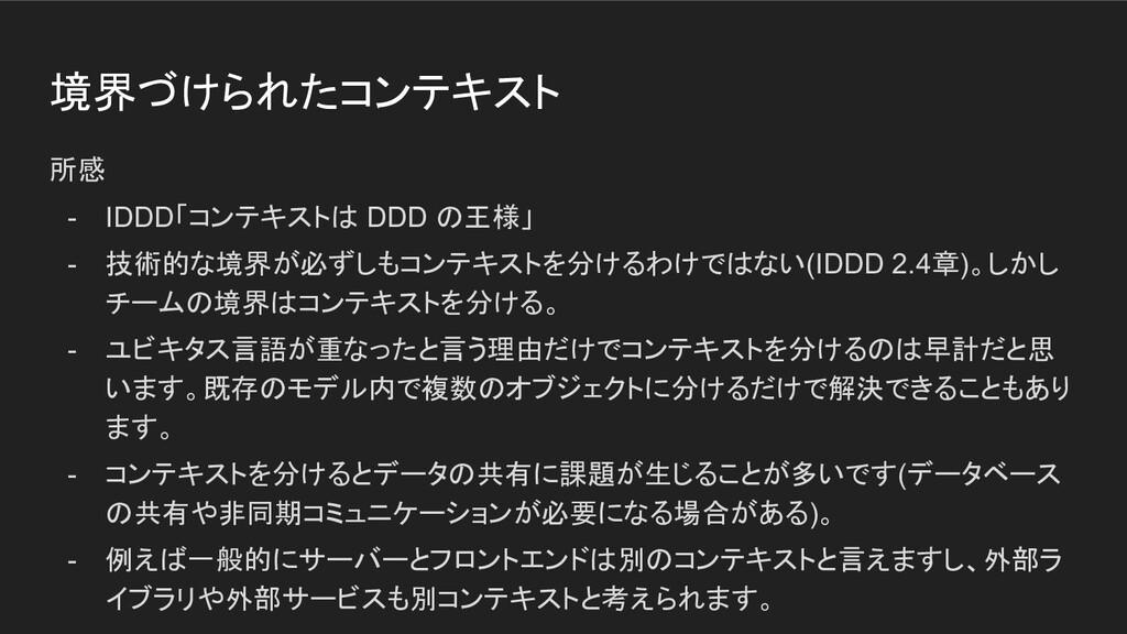 境界づけられたコンテキスト 所感 - IDDD「コンテキストは DDD の王様」 - 技術的な...