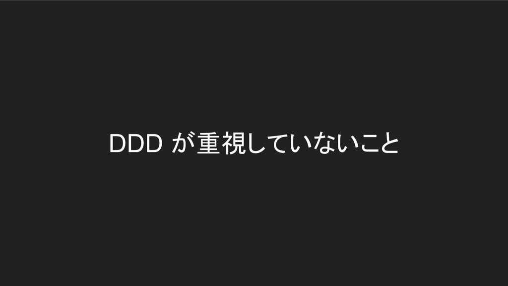 DDD が重視していないこと