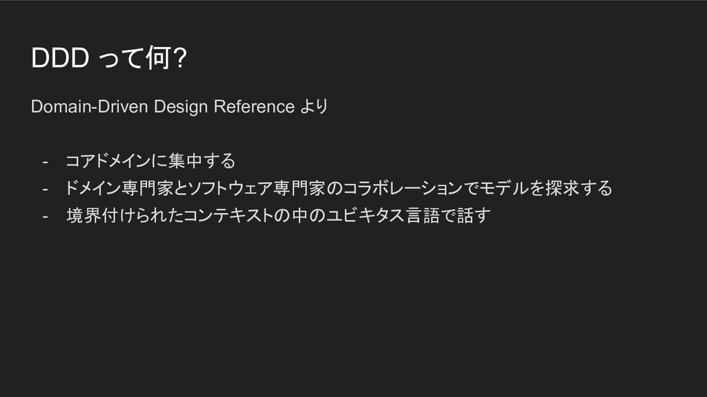 DDD って何? Domain-Driven Design Reference より - コア...