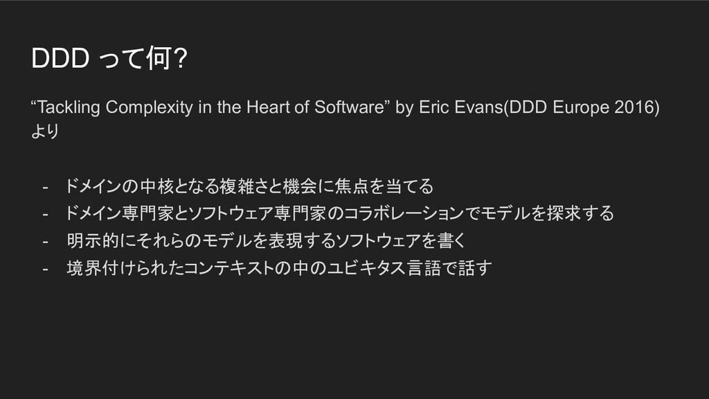 """DDD って何? """"Tackling Complexity in the Heart of S..."""