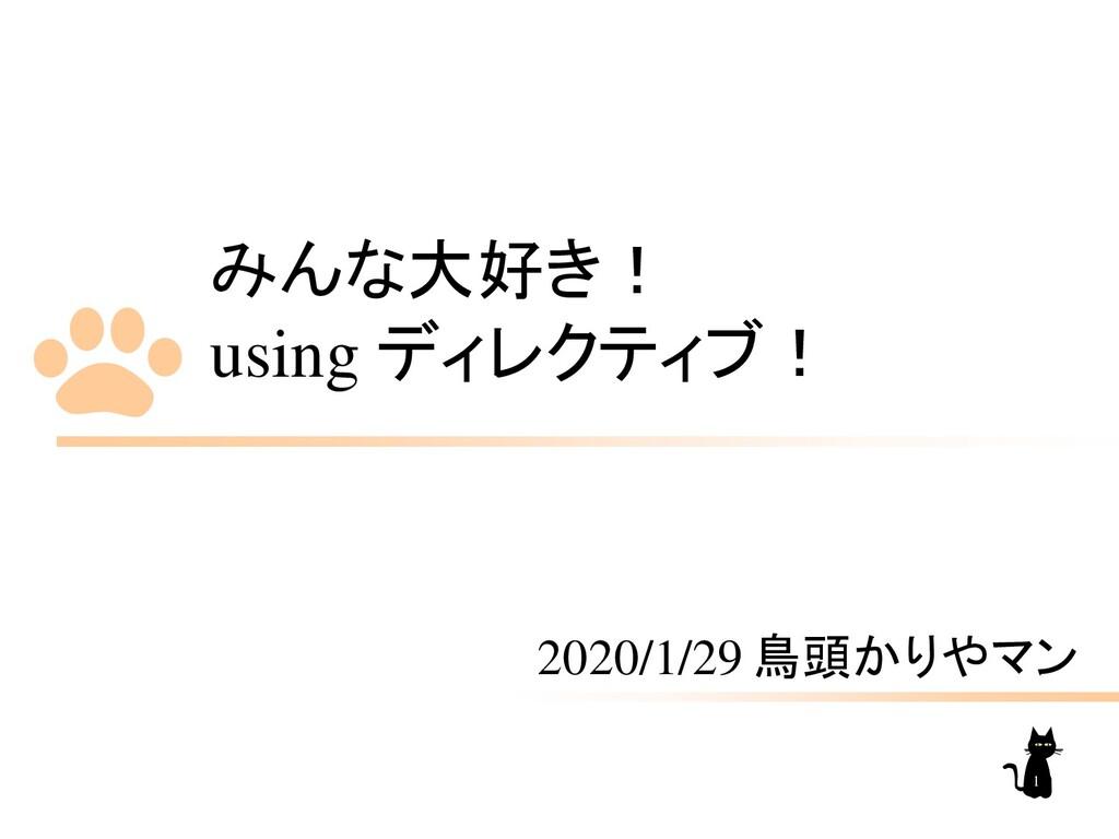 みんな大好き! using ディレクティブ! 2020/1/29 鳥頭かりやマン 1
