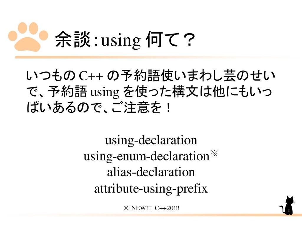 余談:using 何て? いつもの C++ の予約語使いまわし芸のせい で、予約語 using...