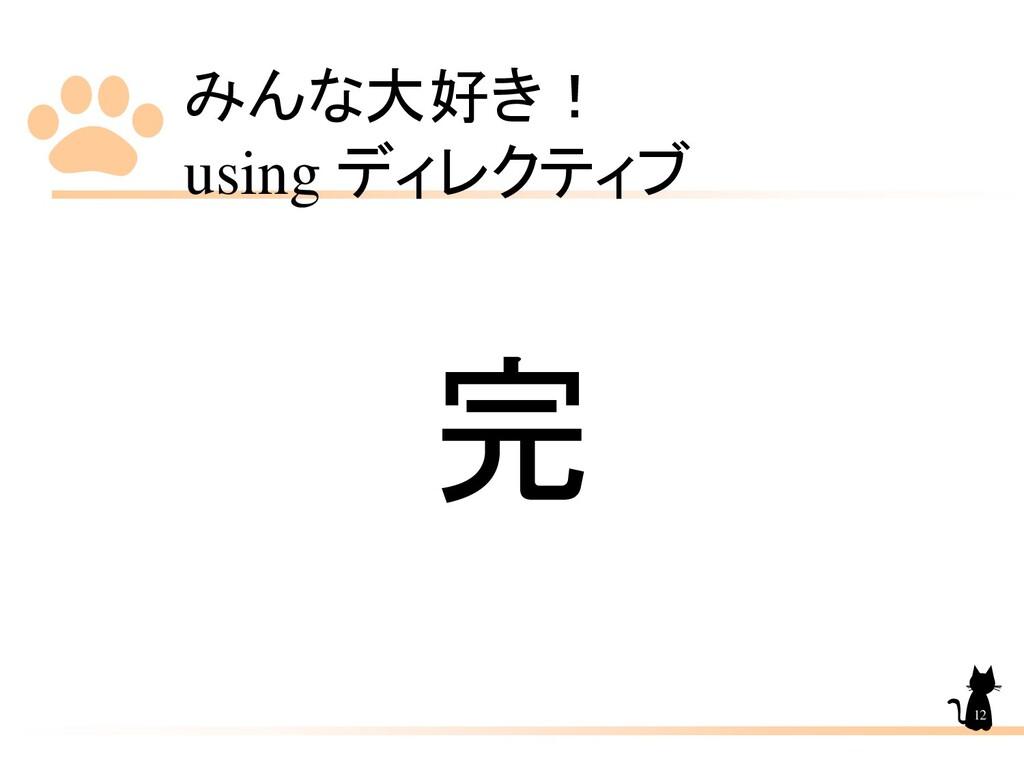 みんな大好き! using ディレクティブ 12 完