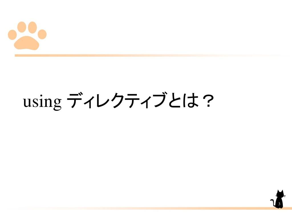 using ディレクティブとは? 3