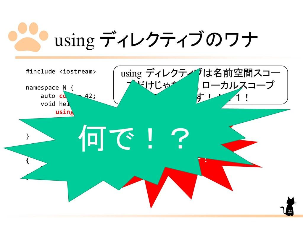 using ディレクティブは名前空間スコー プだけじゃなくて、ローカルスコープ でも使えます!...