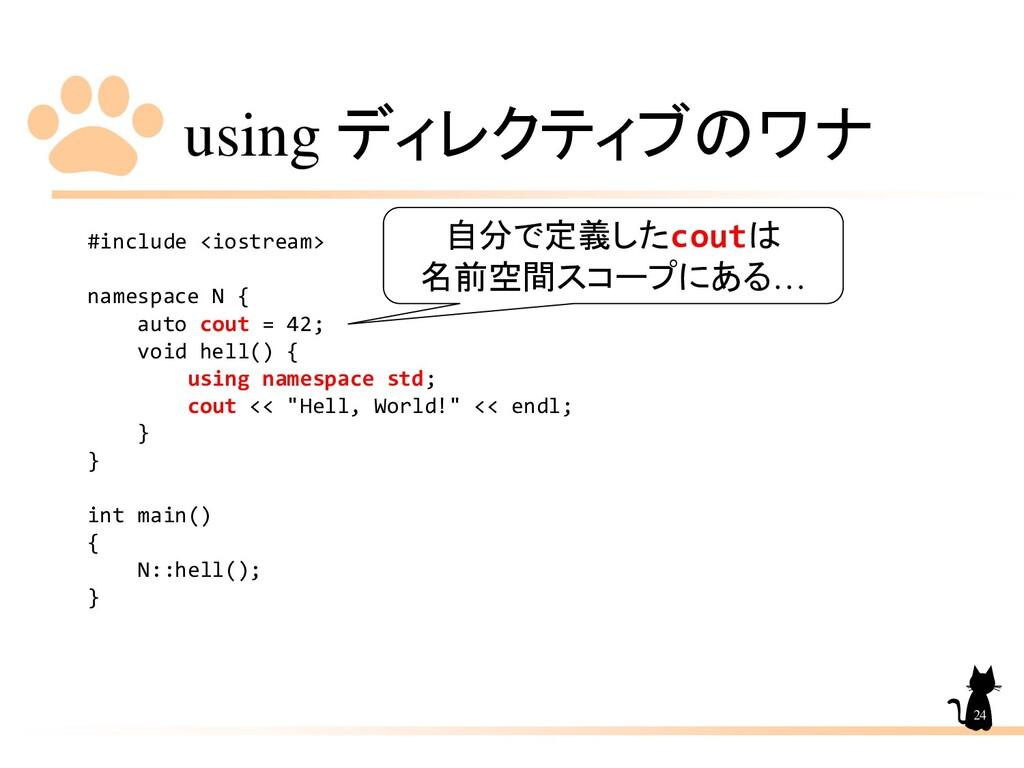 using ディレクティブのワナ #include <iostream> namespace ...