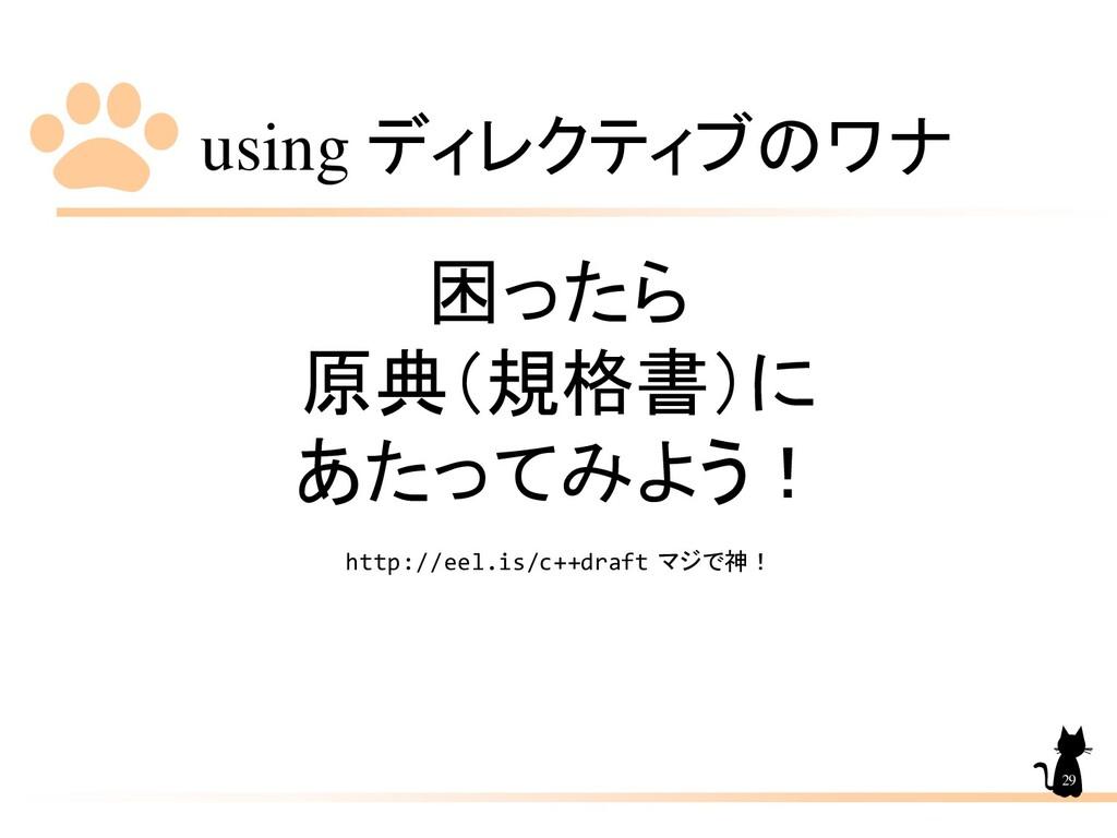 using ディレクティブのワナ 困ったら 原典(規格書)に あたってみよう! http://...