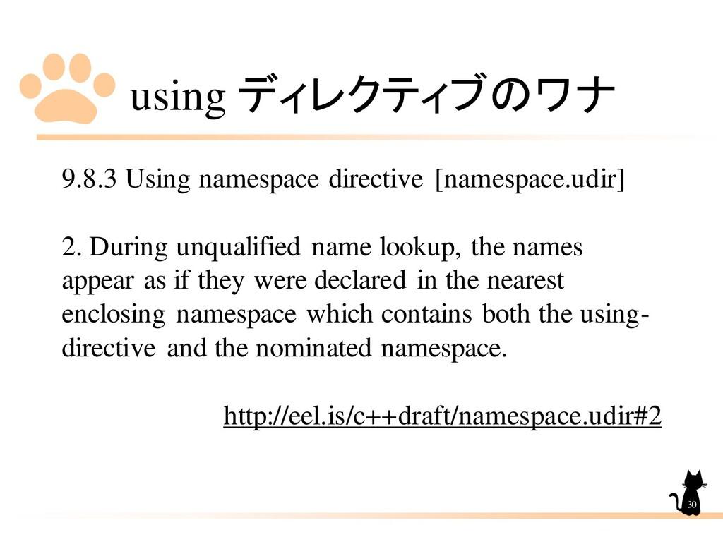 using ディレクティブのワナ 9.8.3 Using namespace directiv...