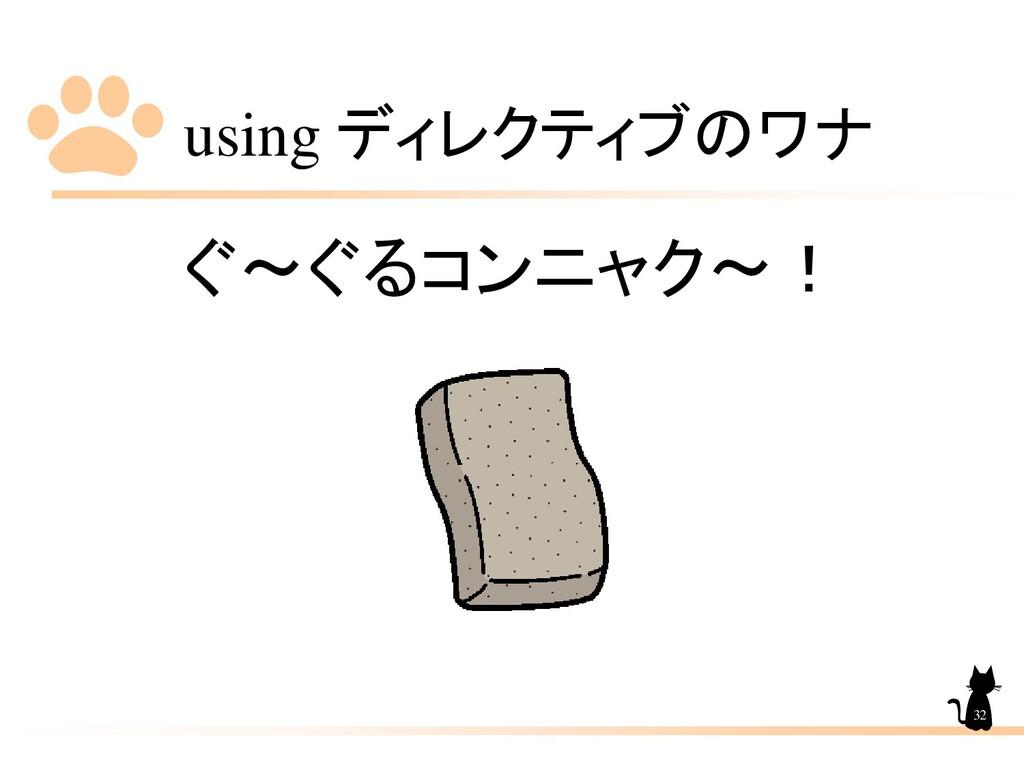 ぐ~ぐるコンニャク~! using ディレクティブのワナ 32
