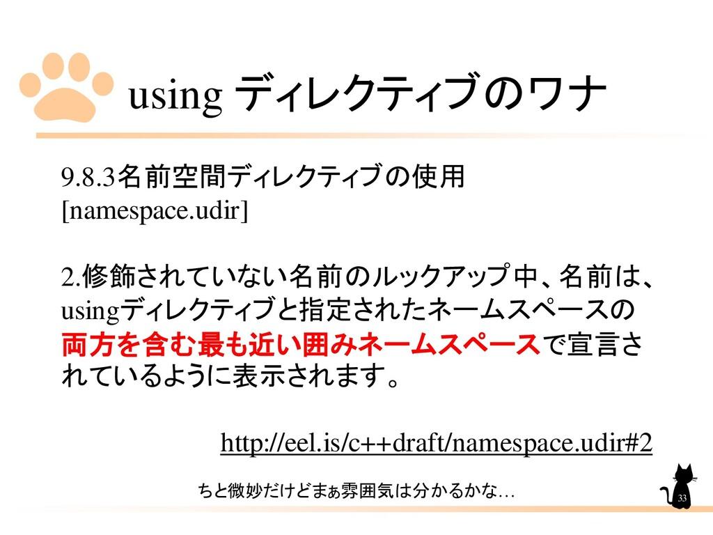 using ディレクティブのワナ 9.8.3名前空間ディレクティブの使用 [namespace...