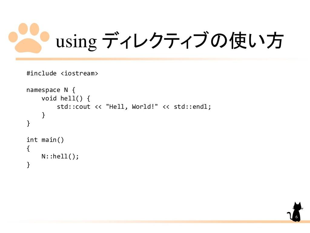 using ディレクティブの使い方 #include <iostream> namespace...