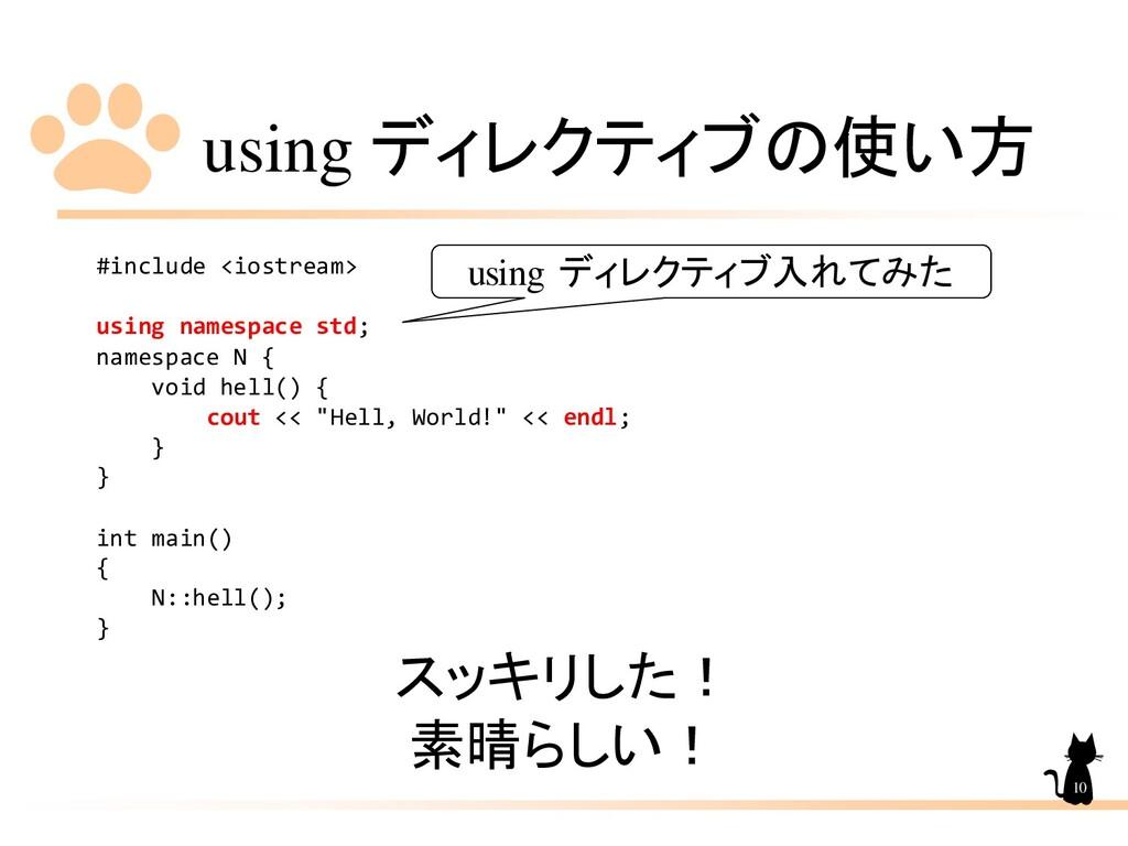using ディレクティブの使い方 #include <iostream> using nam...