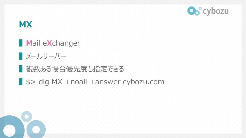 MX ▌Mail eXchanger ▌メールサーバー ▌複数ある場合優先度も指定できる ▌$...