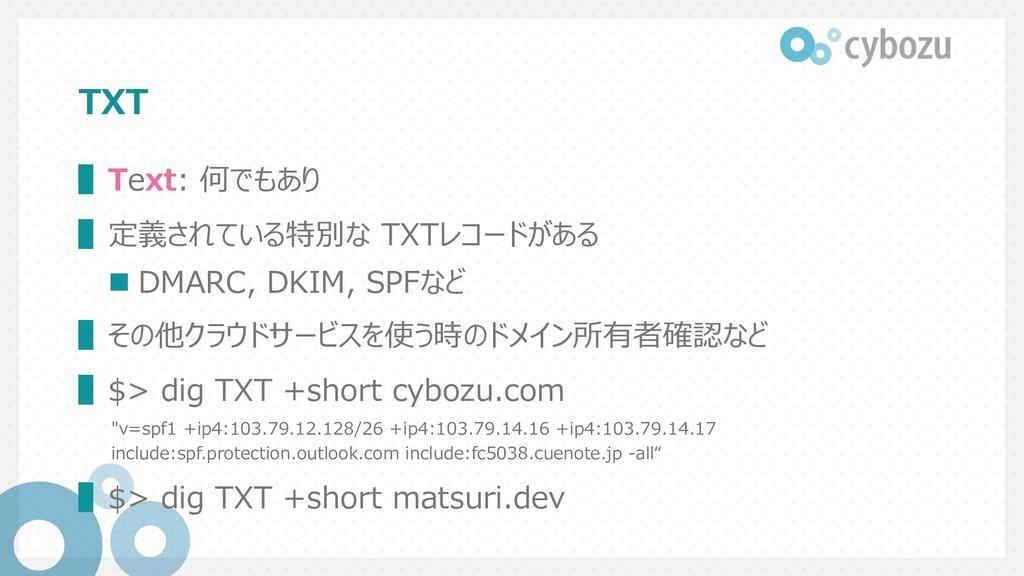 TXT ▌Text: 何でもあり ▌定義されている特別な TXTレコードがある n DMARC...