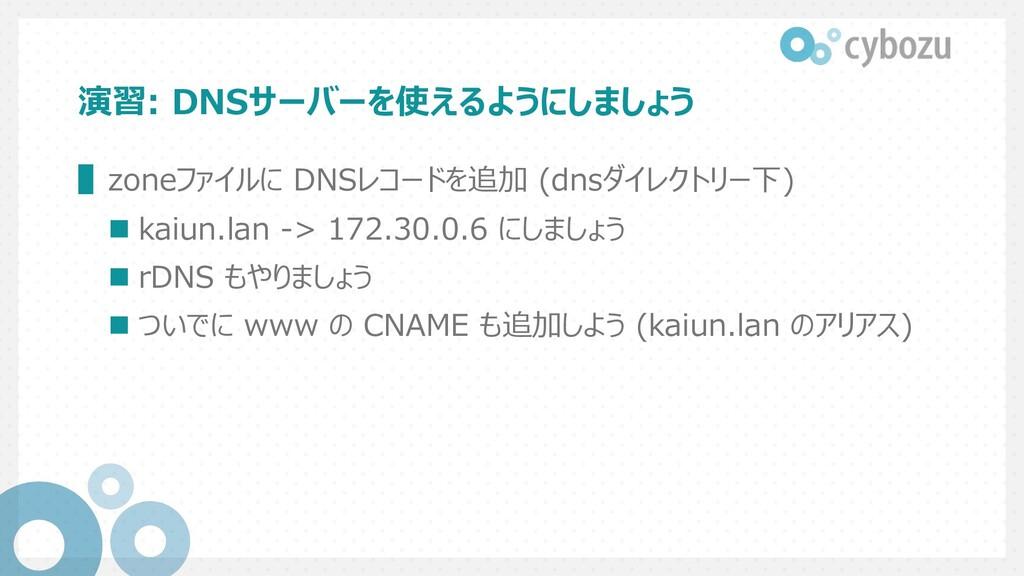 演習: DNSサーバーを使えるようにしましょう ▌zoneファイルに DNSレコードを追加 (...