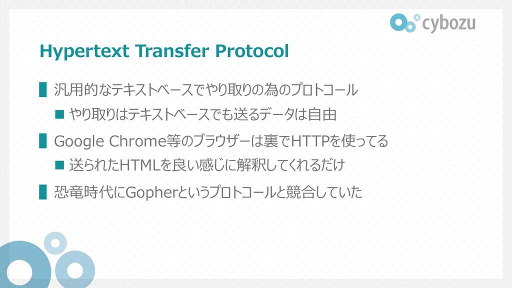 Hypertext Transfer Protocol ▌汎⽤的なテキストベースでやり取りの為...