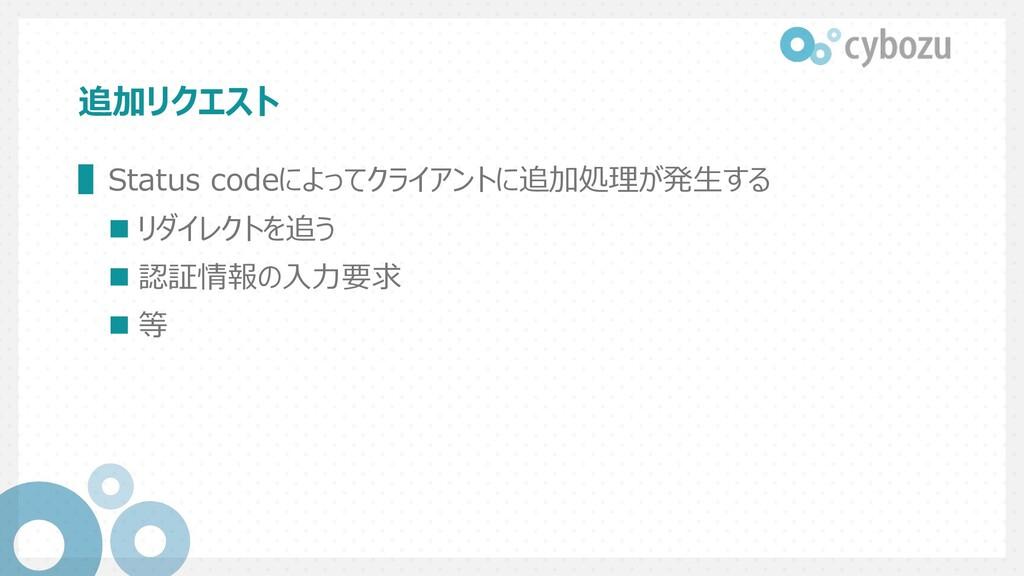 追加リクエスト ▌Status codeによってクライアントに追加処理が発⽣する n リダイレ...