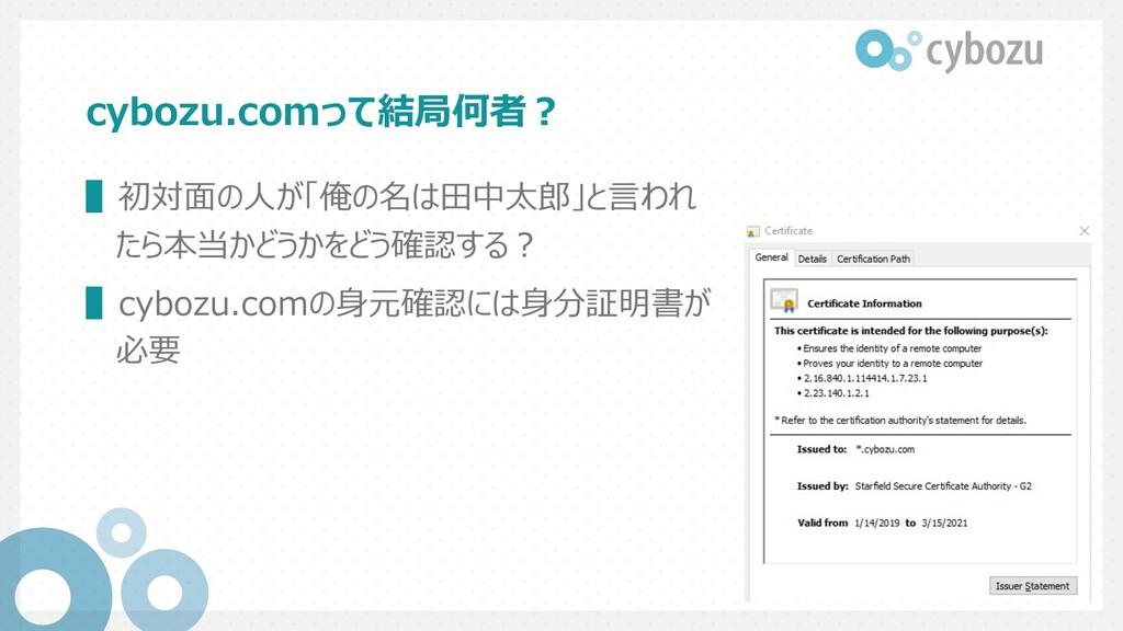 cybozu.comって結局何者︖ ▌初対⾯の⼈が「俺の名は⽥中太郎」と⾔われ たら本当かどう...