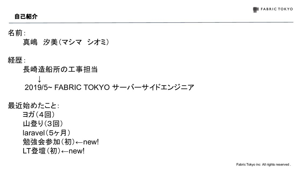 Fabric Tokyo inc All rights reserved . 自己紹介 名前:...