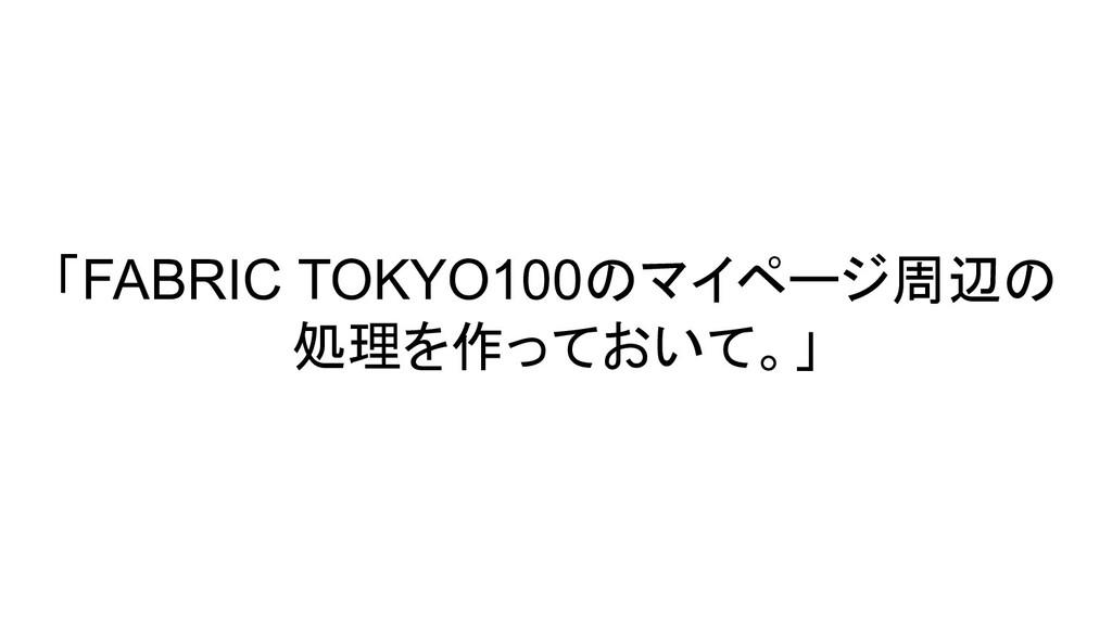 「FABRIC TOKYO100のマイページ周辺の 処理を作っておいて。」
