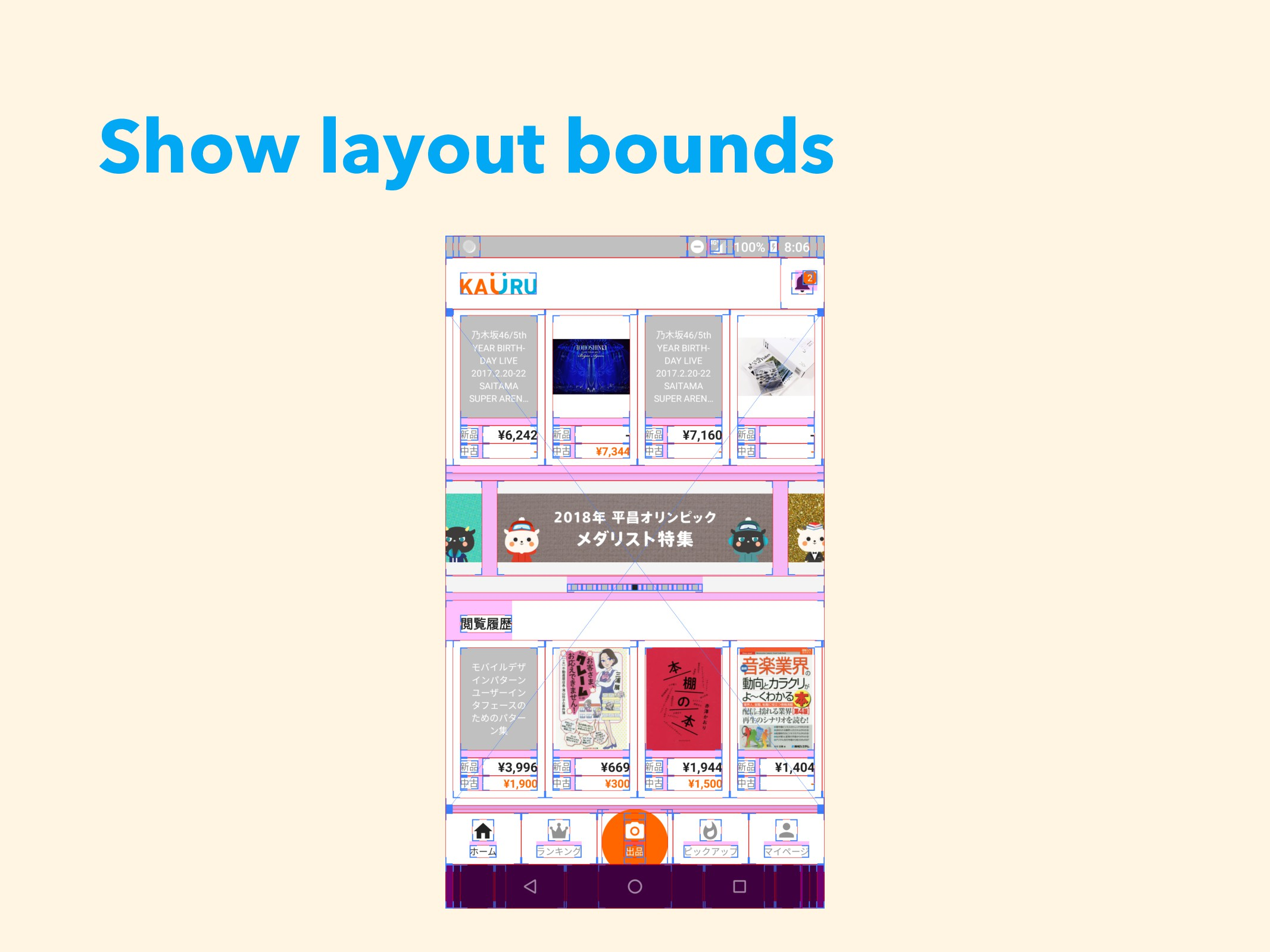 Show layout bounds