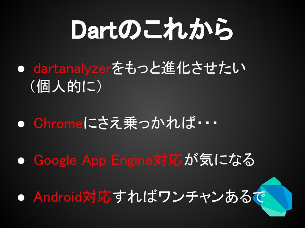 Dartのこれから ● dartanalyzerをもっと進化させたい  (個人的に) ● Ch...