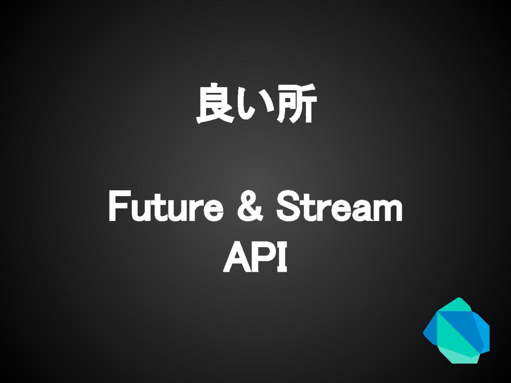 良い所 Future & Stream API