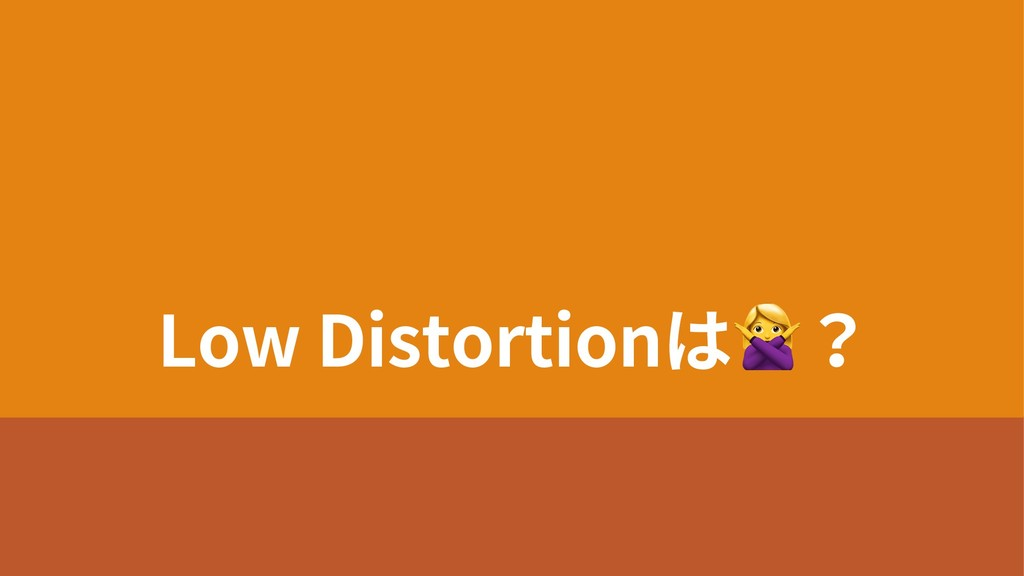 Low Distortionは?