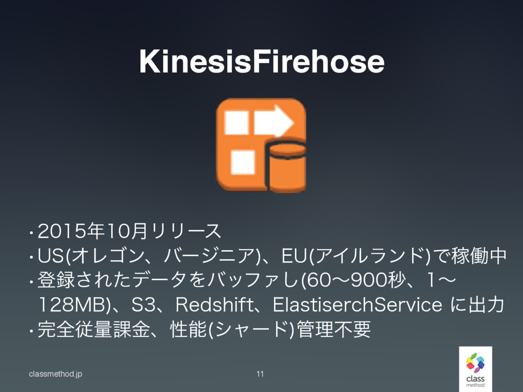classmethod.jp KinesisFirehose 11 w݄ϦϦʔε...