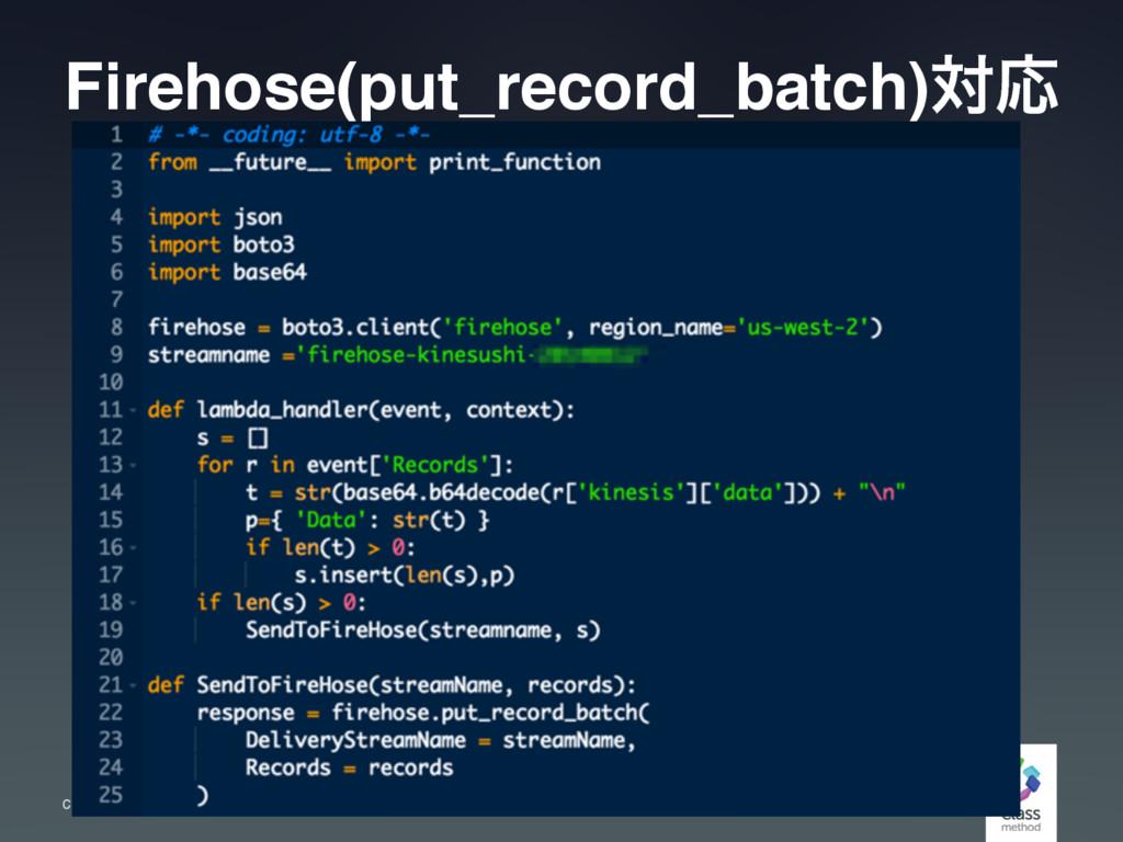 classmethod.jp Firehose(put_record_batch)ରԠ 16
