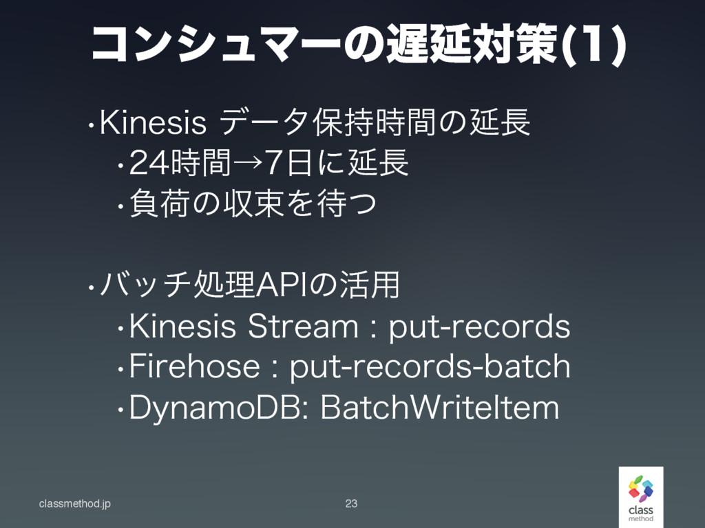 classmethod.jp ίϯγϡϚʔͷԆରࡦ   23 w,JOFTJTσʔλอ...