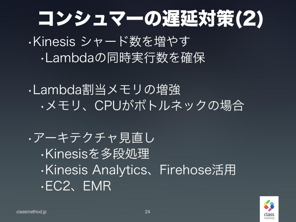 classmethod.jp ίϯγϡϚʔͷԆରࡦ   24 w,JOFTJTγϟʔυ...
