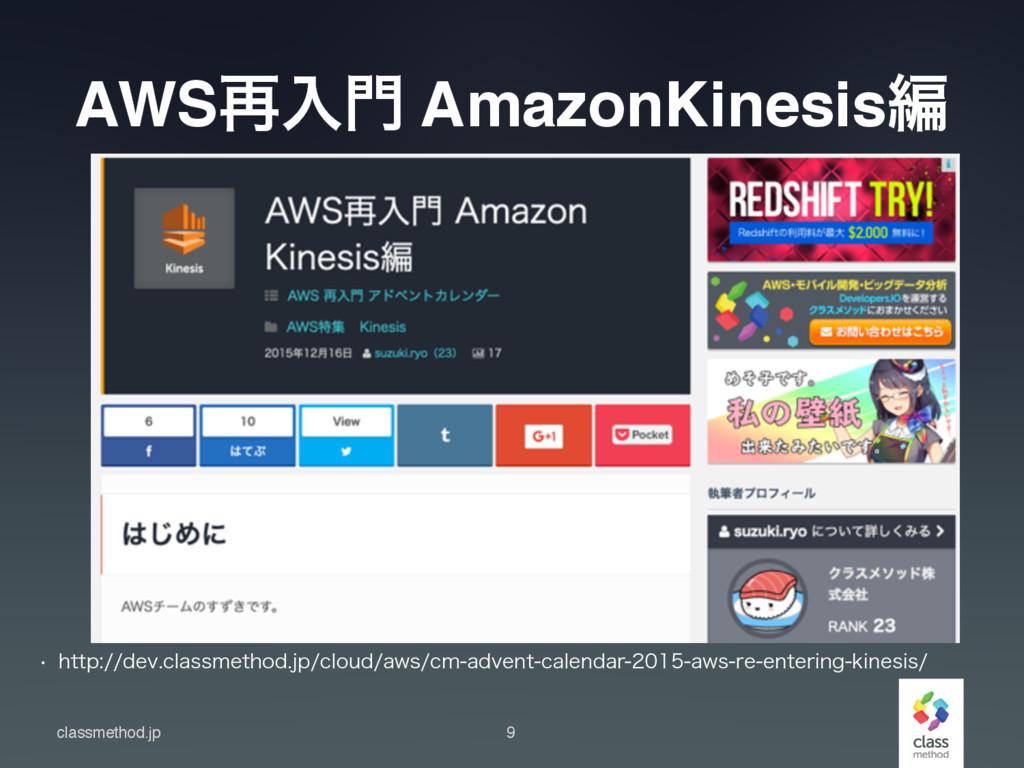 classmethod.jp AWS࠶ೖ AmazonKinesisฤ 9 w IUUQ...