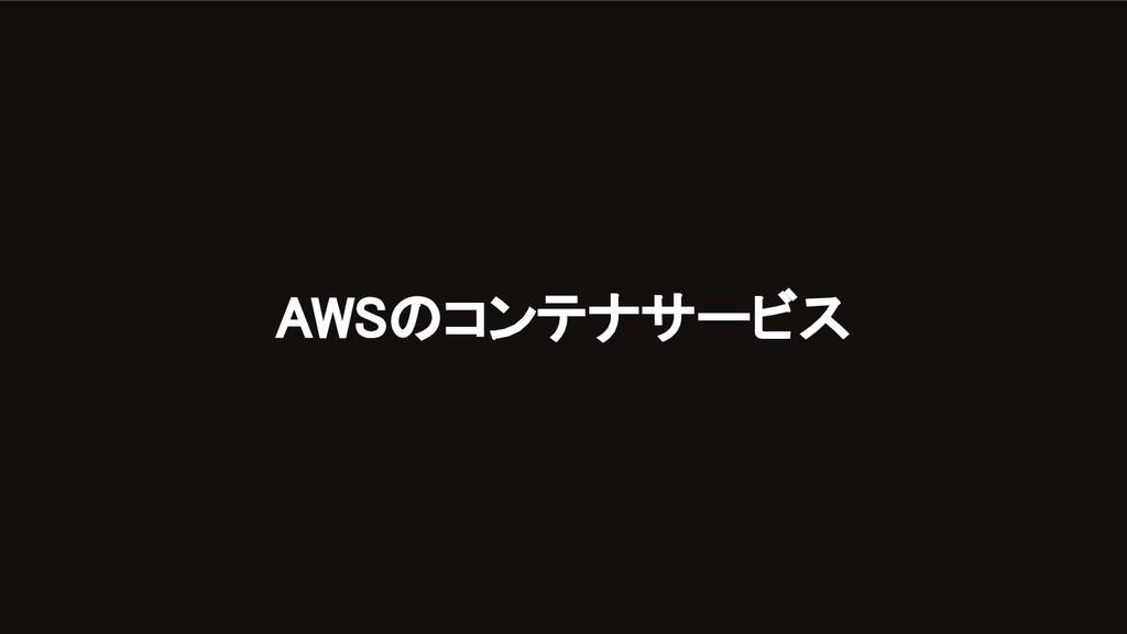 AWSのコンテナサービス
