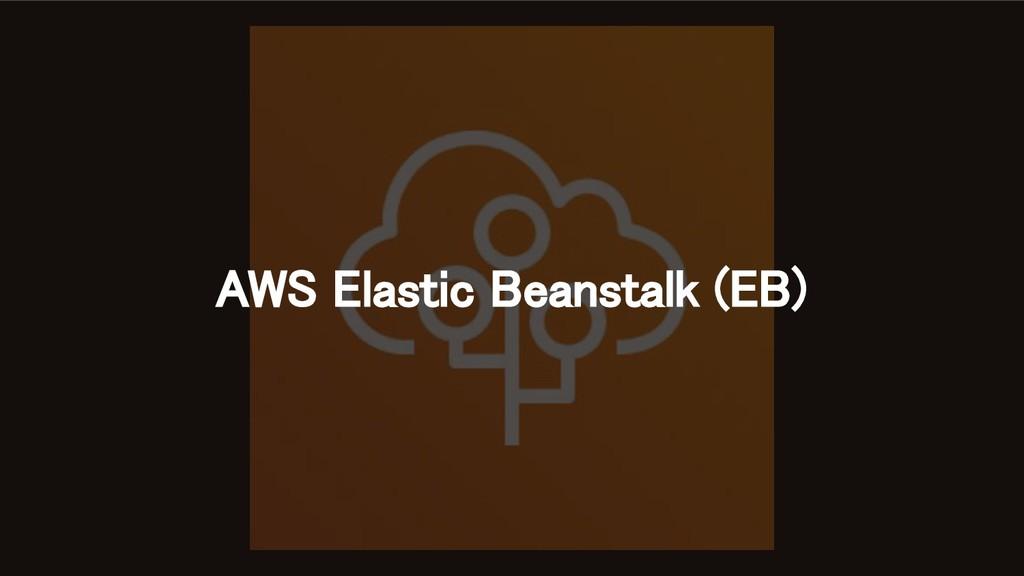 AWS Elastic Beanstalk (EB)