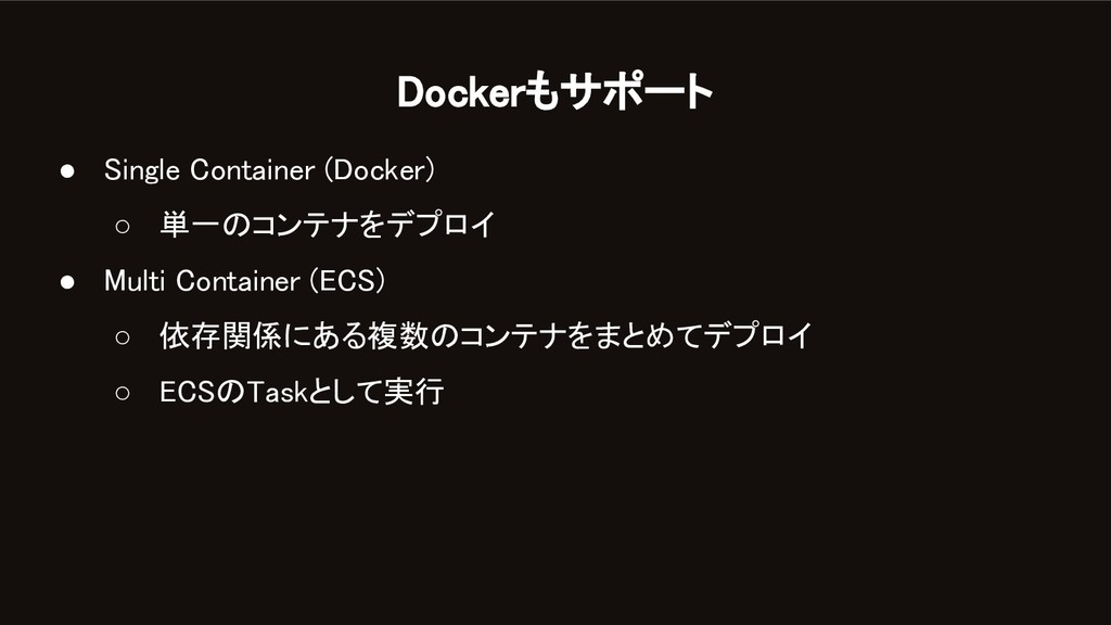 Dockerもサポート