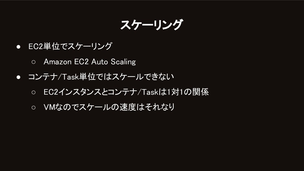 スケーリング ● EC2単位でスケーリング ○ Amazon EC2 Auto Scali...