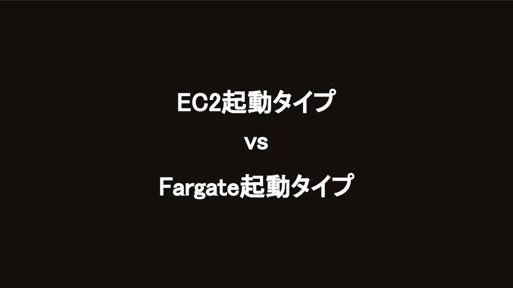 EC2起動タイプ vs Fargate起動タイプ