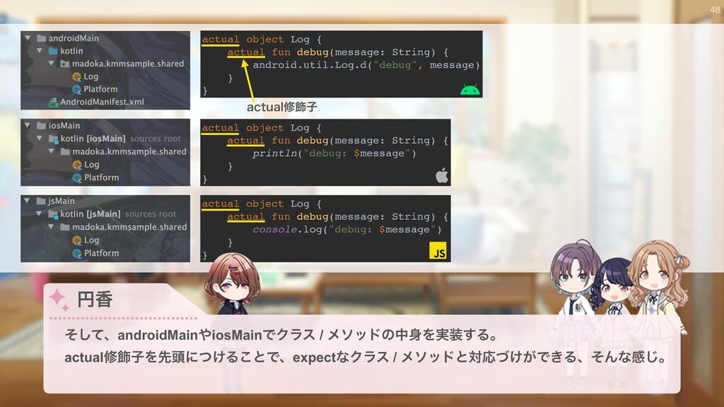 48 actual object Log { actual fun debug(message...