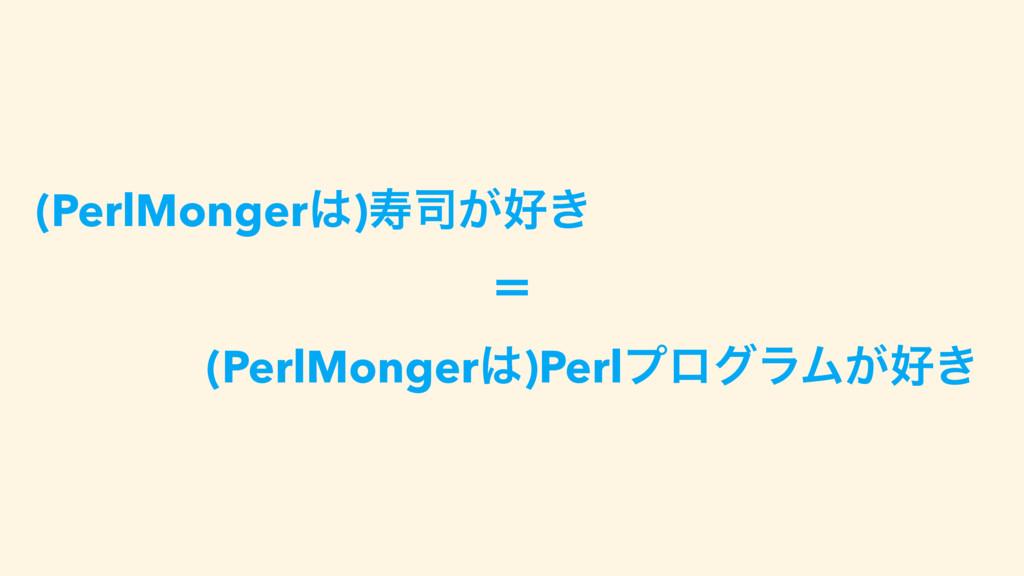 (PerlMonger)ण͕͖ (PerlMonger)PerlϓϩάϥϜ͕͖ ʹ