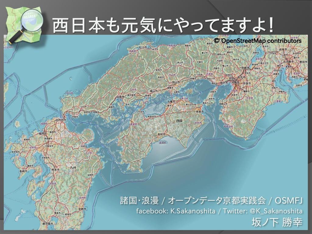諸国・浪漫 / オープンデータ京都実践会 / OSMFJ facebook: K.Sakano...
