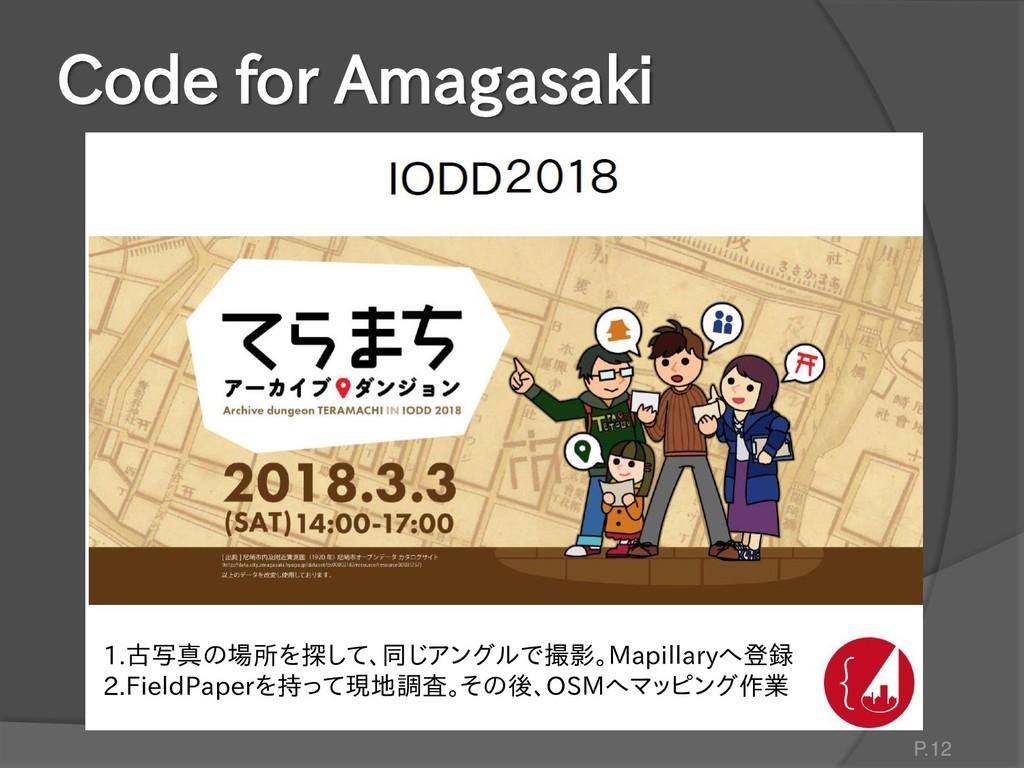 Code for Amagasaki P.12 1.古写真の場所を探して、同じアングルで撮影。...