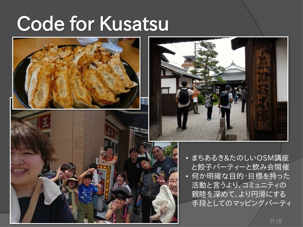 Code for Kusatsu P.18 • まちあるき&たのしいOSM講座 と餃子パーティ...