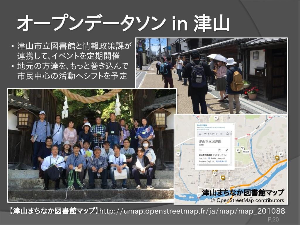 オープンデータソン in 津山 P.20 • 津山市立図書館と情報政策課が 連携して、イベント...