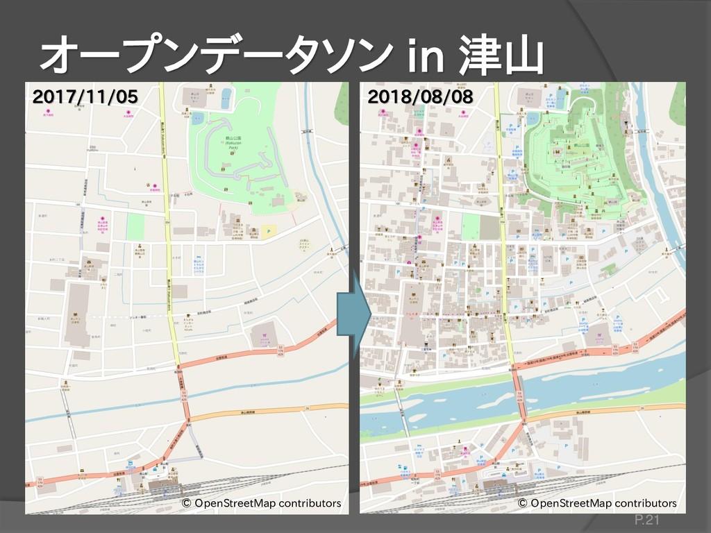 オープンデータソン in 津山 P.21 2017/11/05 2018/08/08 © Op...